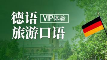 上元网校 德国旅游口语 【VIP体验课】