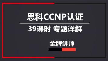 思科CCNP认证-39课时 专题详解