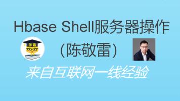 Hadoop大数据平台之Hbase Shell常用命令服务器操作实战