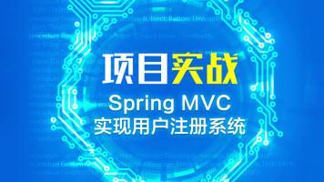 项目实战 #Spring MVC 实现用户注册系统#【实训在线】