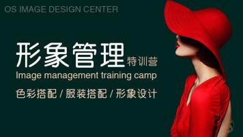 形象管理特训营-3节-11.20开课WW
