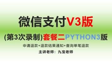 微信支付v3版python_申请退款+退款结果通知+查询单笔退款