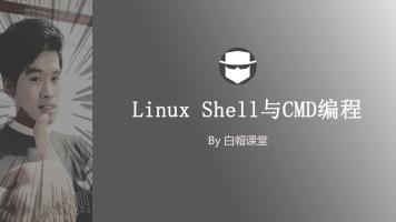 CMD/DOS脚本编程与Linux Shell脚本编程学习