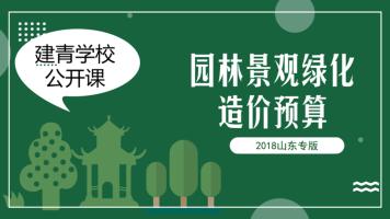 【山东定额】建青学校园林绿化-系统精讲公开版