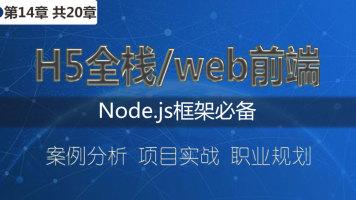 Node.js/AngularJS/Vue.js/React.js/sass/es6/web全栈