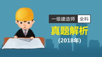2018年一级建造师真题解析