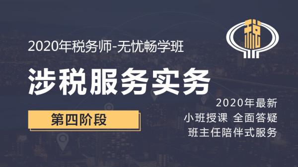 2020年税务师-涉税服务实务-冲刺班