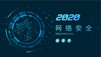 2020最新网络安全-网络安全等保2.0-3