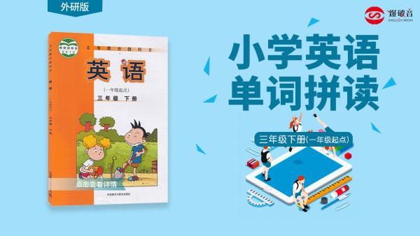 三年级下册单词拼读【外研版(一年级起点)】