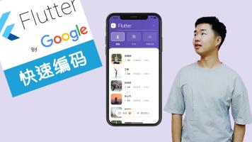 Flutter快速编码-瑜伽