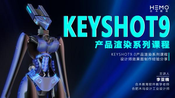 Keyshot9/商业渲染教学
