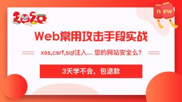 Web常用攻击手段技术实战【每特教育】
