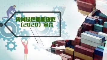 内河绿色船舶规范(2020)宣介