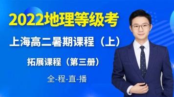 【上海地理】2022等级考高二暑期课程(上)