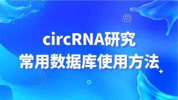 circRNA研究常用数据库