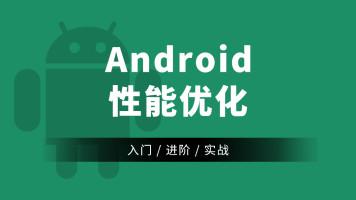 【训练营】Android性能优化