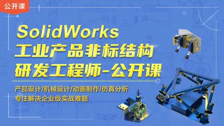 乐仿SolidWorks工业产品非标结构研发工程师-公开课