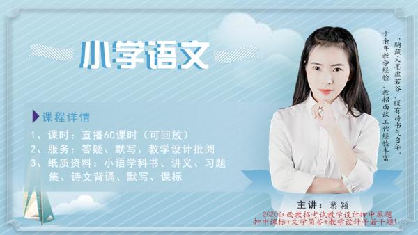 2021江西教师招聘考试小学语文学科精讲课程-郭靖团队