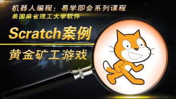 Scratch案例:黄金矿工游戏