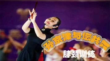 孙京津与您共舞-《脖颈训练》