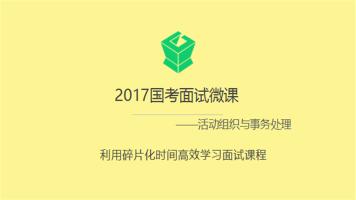 【国考面试】6.0 活动组织与事务处理