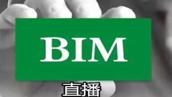 12期BIM直播实战新班