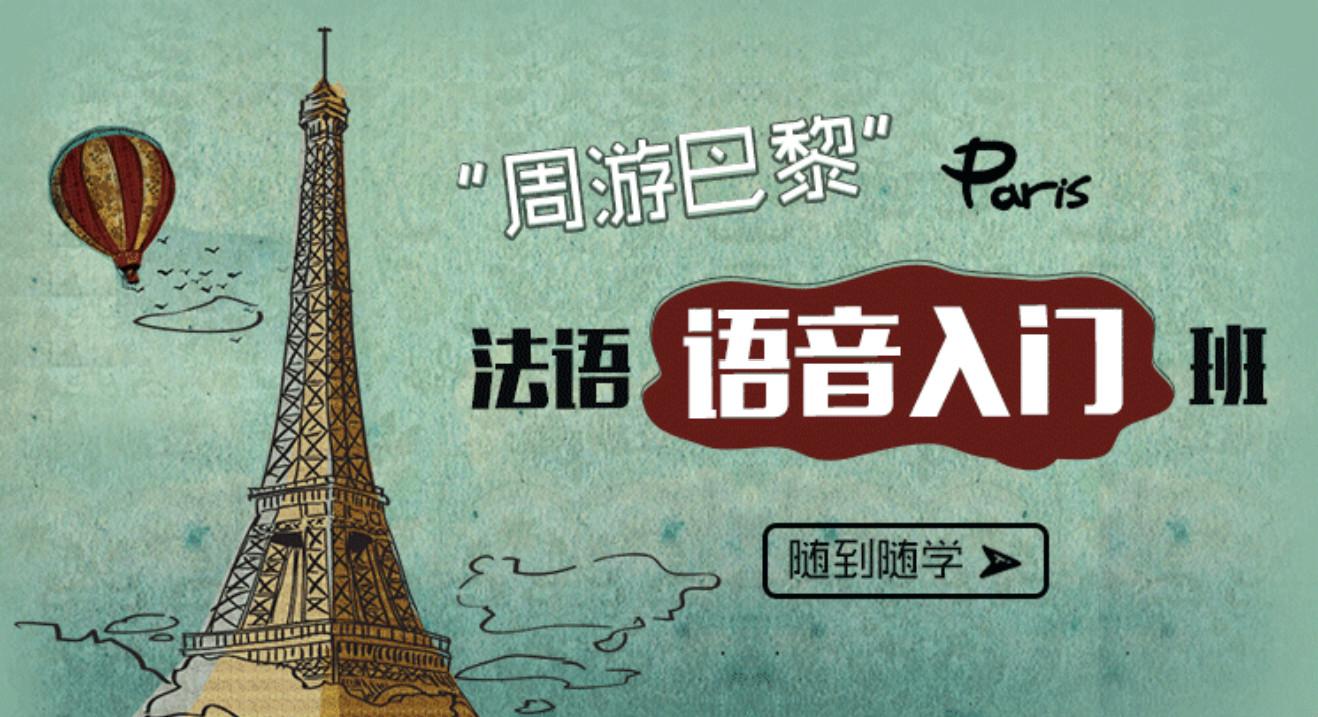 法语零基础入门发音课程
