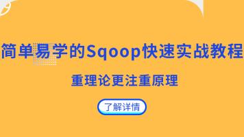 简单易学的Sqoop快速实战教程