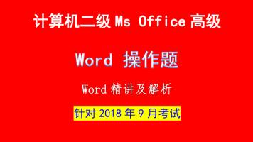 2019计算机二级Word 2010