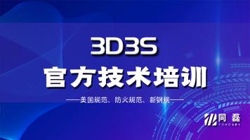 2020年第四期3D3S软件培训