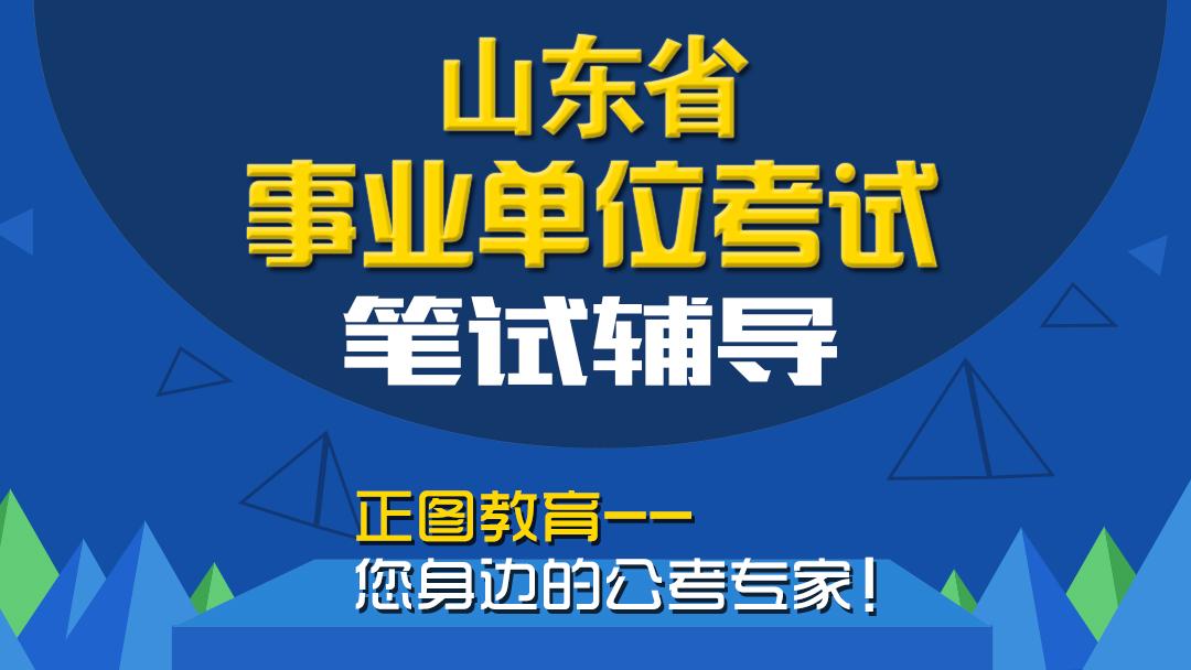 山东省事业单位笔试辅导在线指导