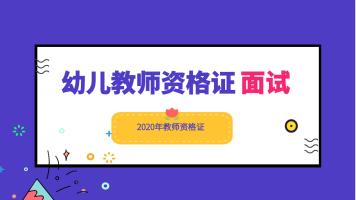 2020幼儿教师资格证——面试(全程班)