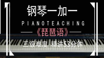 琵琶语钢琴教学视频自学教程带简谱五线谱双谱钢琴一加一教学视频