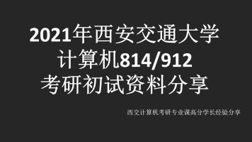 21西交计算机814/912考研初试资料分享