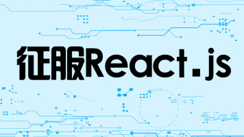 征服React.js