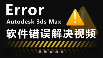 【恩维客教育】3DMAX软件错误解决录播课