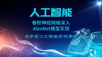 AI人工智能|人工智能卷积神经网络深入AlexNet模型实现【尚学堂】