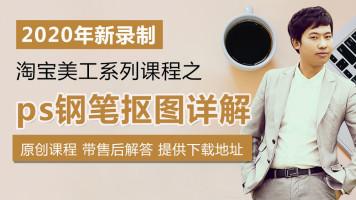 ps钢笔抠图详解淘宝美工系列课程2020年新录制视频教程