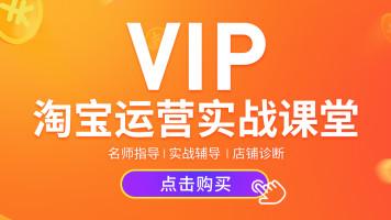 淘宝运营/免费流量/搜索排名/直通车/数据化运营【微牛VIP】