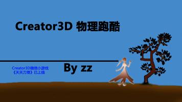 跑酷之CocosCreator3D物理碰撞器实现