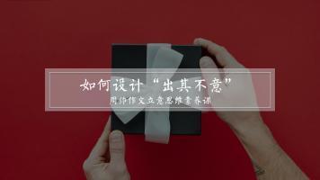 """周帅素养课·如何设计""""出其不意""""(作文思维训练)【周帅】"""
