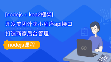 Nodejs+koa2框架开发美团外卖小程序接口,商家后台管理,vue前端