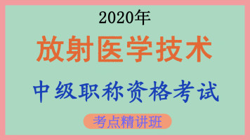 【中级职称】2020年卫生专业技术资格考试放射医学技术考点精讲班