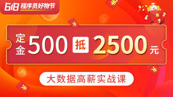 618狂欢【定金500抵2500】大数据高薪实战课_咕泡学院