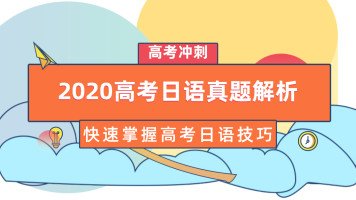 2020高考日语真题解析