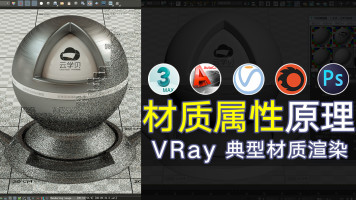 3dmax渲染教程,VRay材质属性原理