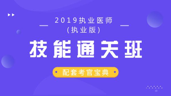 2020年临床医师-技能无忧班【考官手册】
