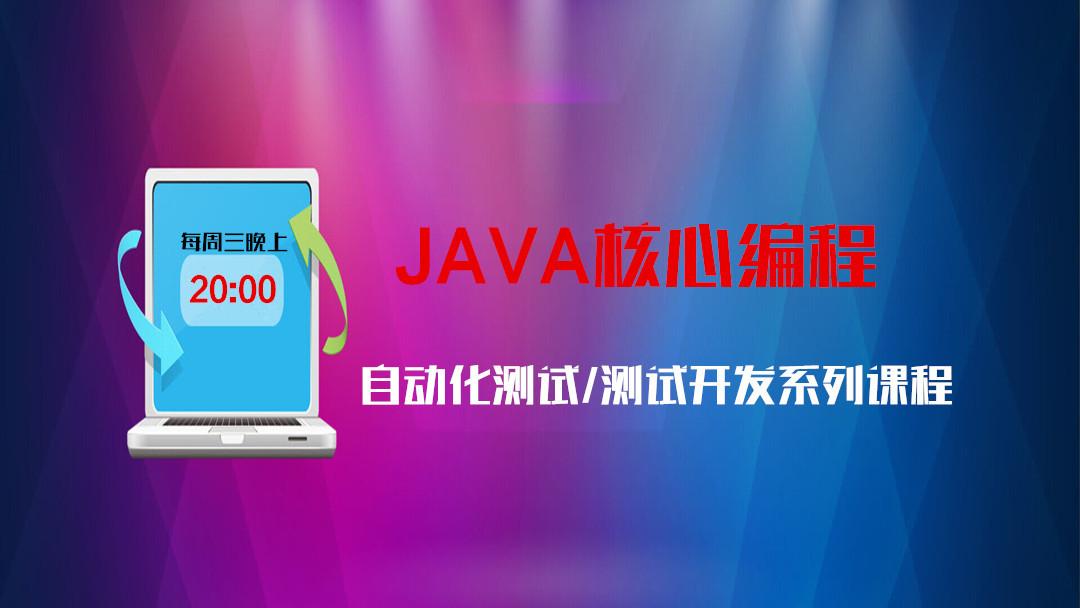 自动化测试/测试开发必备Java核心编程
