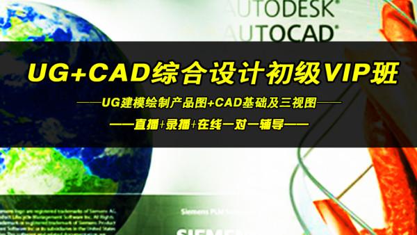 UG CAD综合设计初级班【UG产品设计 】【UG/CAD/模具设计】