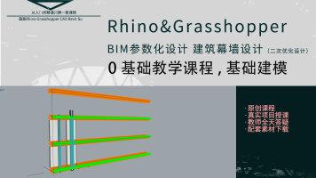 rhino grasshopper 幕墙设计BIM基础建模更新第二季GH部分